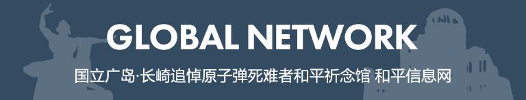 国立广岛·长崎追悼原子弹死难者和平祈念馆 和平信息网 GLOBAL NETWORK