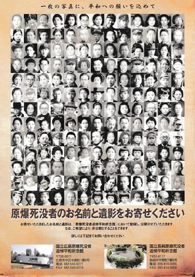 原爆死没者のお名前と遺影をお寄せください